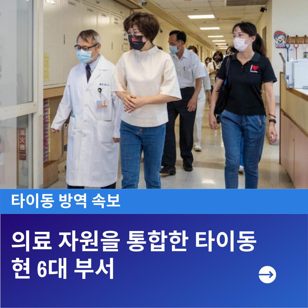 KO_大_整合醫療資源 臺東縣六大部署